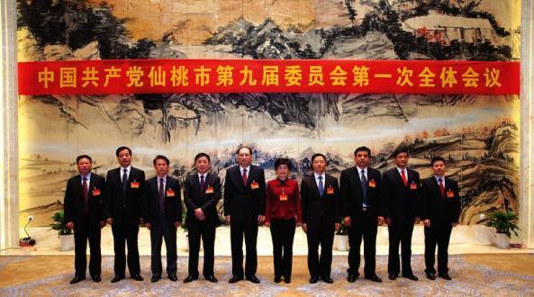 中共仙桃市委九届一次全会选举产生新一届领导机构