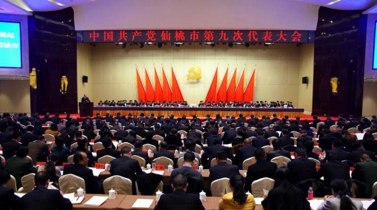 中国共产党仙桃市第九次代表大会隆重开幕
